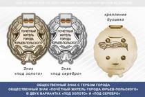 Общественный знак «Почётный житель города Юрьев-Польского Владимирской области»