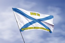 Удостоверение к награде Андреевский флаг ВТН 76