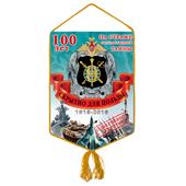 Вымпел «100 лет Службе защиты государственной тайны РФ»