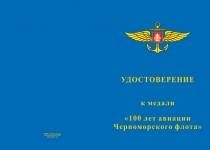 Купить бланк удостоверения Медаль «100 лет морской авиации Черноморского флота» с бланком удостоверения