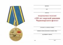 Удостоверение к награде Медаль «100 лет морской авиации Черноморского флота» с бланком удостоверения