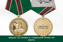 Медаль «За службу в 1 отдельной группе СКР (Баку)»