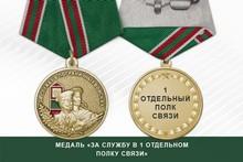 Медаль «За службу в 1 отдельном полку связи»