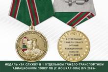 Медаль «За службу в 1 отдельном тяжёло-транспортном авиационном полку ПВ (г. Йошкар-Ола) в/ч 2095»