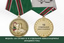 Медаль «За службу в 10 отдельной авиаэскадрилье (Владивосток)»