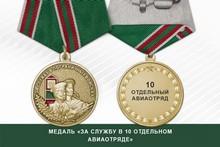 Медаль «За службу в 10 отдельном авиаотряде»