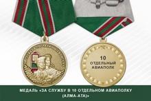Медаль «За службу в 10 отдельном авиаполку (Алма-Ата)»