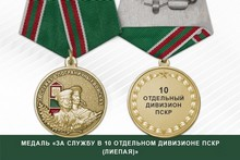 Медаль «За службу в 10 отдельном дивизионе ПСКР (Лиепая)»
