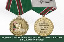 Медаль «За службу в 102 Выборгском пограничном отряде им. С.М.Кирова в/ч 2139»