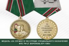 Медаль «За службу в 106 Отряде специального назначения ФПС РФ (г. Воронеж) в/ч 1385»