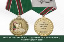 Медаль «За службу в 107 отдельном батальоне связи (г. Сестрорецк) в/ч 2209»
