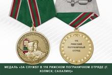 Медаль «За службу в 116 Рижском пограничном отряде (г. Холмск, Сахалин)»