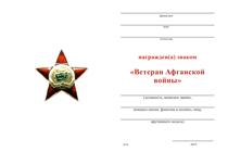 Удостоверение к награде Знак «Ветеран Афганской войны», №3 с бланком удостоверения