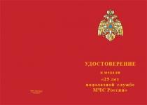 Купить бланк удостоверения Медаль «25 лет водолазной службе МЧС» с бланком удостоверения