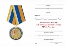 Удостоверение к награде Медаль «25 лет водолазной службе МЧС» с бланком удостоверения