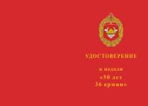 Купить бланк удостоверения Медаль «50 лет 36 армии Сиб.ВО г. Борзя» с бланком удостоверения