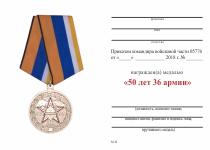 Удостоверение к награде Медаль «50 лет 36 армии Сиб.ВО г. Борзя» с бланком удостоверения