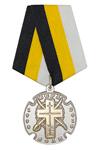 """Медаль """"За веру и волю - 20 лет МООКБ «СПАС»"""" с бланком удостоверения"""