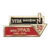 Знак «УПИ мехфак ссо УРАЛ»