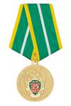 Медаль «25 лет Оперативно-дежурной службе и таможенной охране»