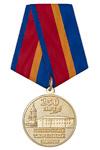 Медаль «250 лет ФКУ СИЗО-З УФСИН России по Тульской области» с бланком удостоверения