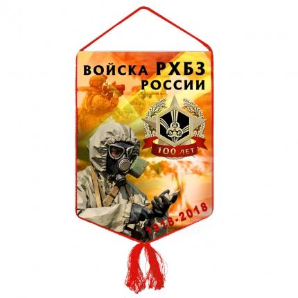 Вымпел «100 лет войскам РХБЗ России»