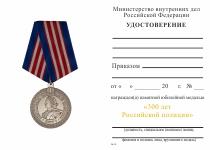 Удостоверение к награде Медаль МВД «300 лет российской полиции» с бланком удостоверения, D 34 мм