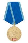 Медаль «50 лет в/ч 03863» с бланком удостоверения