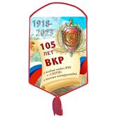 Вымпел «100 лет военной контрразведке»