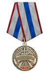Медаль «50 лет Лицензионно-разрешительной службе (ЛРР)»