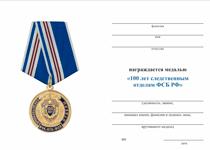 Удостоверение к награде Медаль «100 лет Следственным Отделам ВЧК-КГБ-ФСБ» с бланком удостоверения