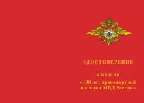 Купить бланк удостоверения Медаль «100 лет транспортной полиции МВД России» с бланком удостоверения