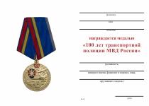 Удостоверение к награде Медаль «100 лет транспортной полиции МВД России» с бланком удостоверения