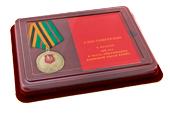 Наградной комплект к медали «60 лет образованию в/ч 42685 г. Брянск»