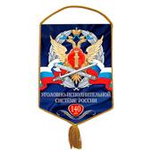 Вымпел «140 лет уголовно-исполнительной системе России»