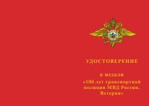 Купить бланк удостоверения Медаль «100 лет транспортной полиции. Ветеран» с бланком удостоверения