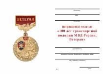 Удостоверение к награде Медаль «100 лет транспортной полиции. Ветеран» с бланком удостоверения