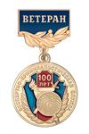 Медаль «100 лет экспертно-криминалистической службе. Ветеран» с бланком удостоверения