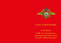 Удостоверение к награде Медаль «100 лет экспертно-криминалистической службе. Ветеран» с бланком удостоверения