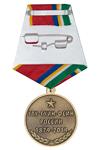 Медаль «140 лет уголовно-исполнительной системе России» с бланком удостоверения