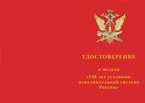 Купить бланк удостоверения Медаль «140 лет уголовно-исполнительной системе России» с бланком удостоверения