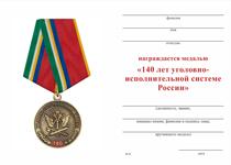 Удостоверение к награде Медаль «140 лет уголовно-исполнительной системе России» с бланком удостоверения