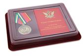 Наградной комплект к медали «140 лет уголовно-исполнительной системе»