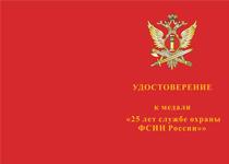 Купить бланк удостоверения Медаль «25 лет службе охраны ФСИН России» с бланком удостоверения