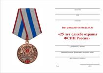 Удостоверение к награде Медаль «25 лет службе охраны ФСИН России» с бланком удостоверения