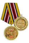 Медаль «90 лет Росрезерву» с бланком удостоверения