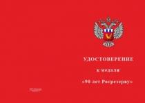 Купить бланк удостоверения Медаль «90 лет Росрезерву» с бланком удостоверения