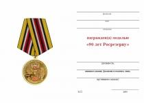 Удостоверение к награде Медаль «90 лет Росрезерву» с бланком удостоверения