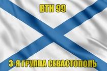 Андреевский флаг ВТН 99