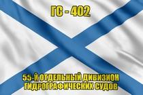 Андреевский флаг ГС-402
